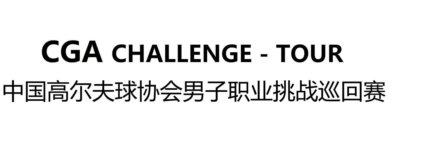 中国高尔夫球协会男子职业挑战巡回赛 CGA CHALLENGE-TOUR 16 办公文具 49149805A
