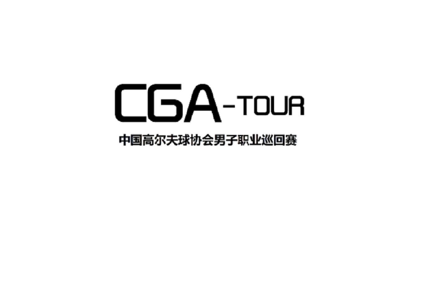 中国高尔夫球协会男子职业巡回赛 CGA-TOURlogo