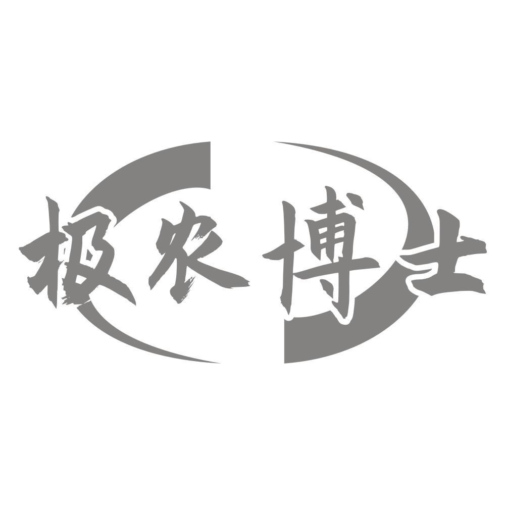 极农博士 01 化学制剂 50124816