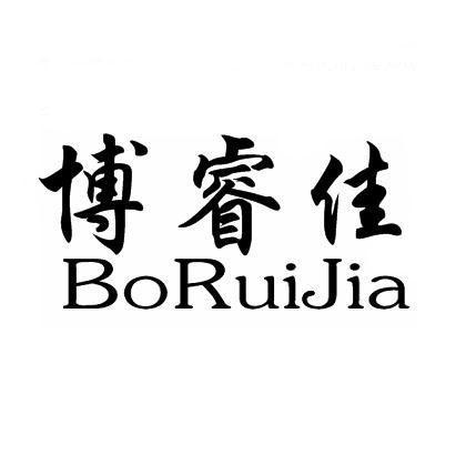 博睿佳logo