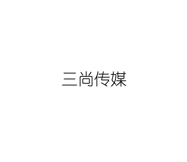 三尚传媒 41 教育娱乐 50780079