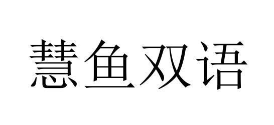 慧鱼双语 35 广告贸易 50782672