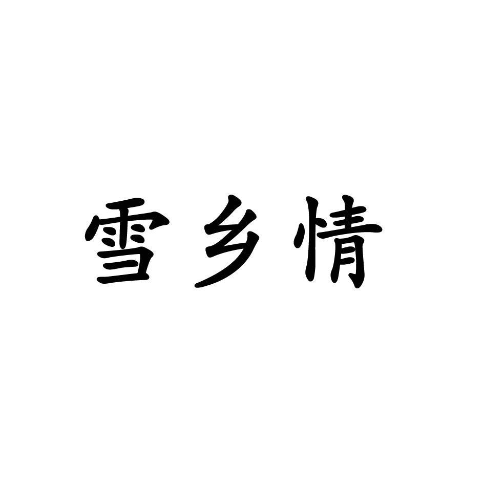 雪乡情 35 广告贸易 50789067