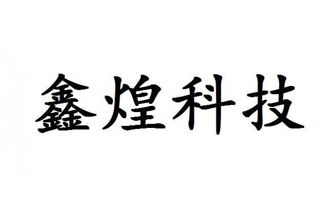鑫煌科技 39 运输旅行 50792074