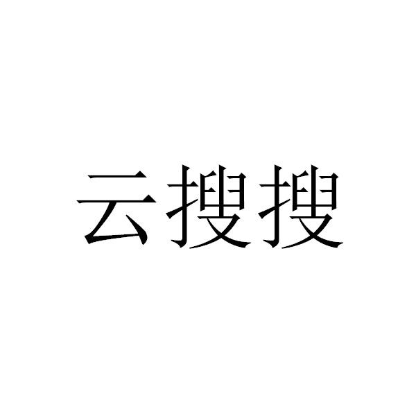 云搜搜 35 广告贸易 50801555