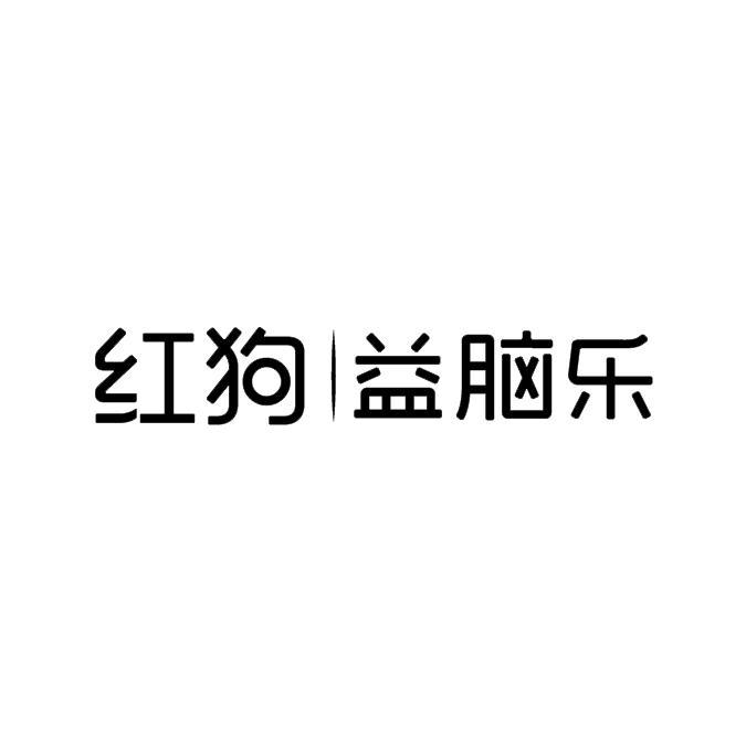 红狗益脑乐logo
