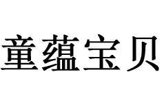 童蕴宝贝logo