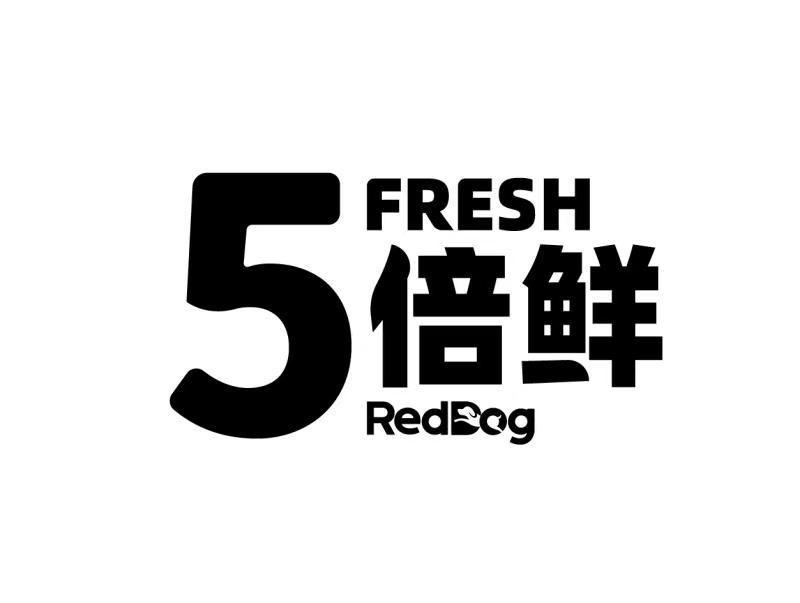 5倍鲜 FRESH REDDOG 35 广告贸易 54992579