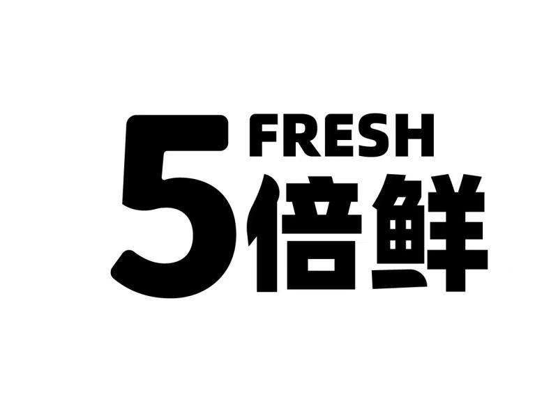 5倍鲜 FRESH 35 广告贸易 55008459