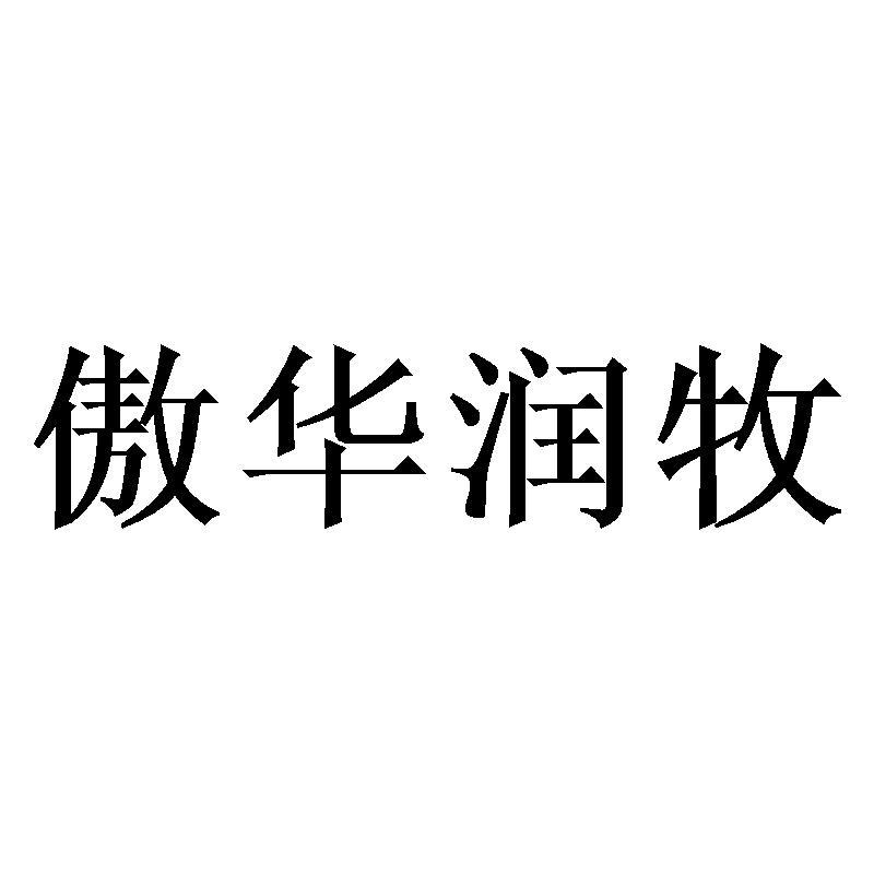 傲华润牧logo
