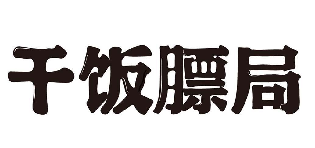 干饭膘局 43 餐饮酒店 55677296